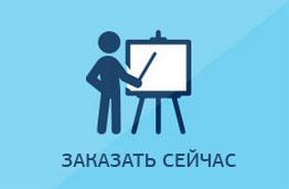 Заказать презентацию