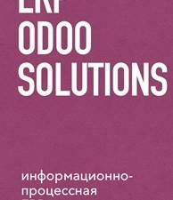 """«Украинская ERP это реально?» <br> Интервью модератора проекта """"Forum LIM"""", 99'tops Потапчук Галины <br> с руководителем проекта разработки ERP ODOO SOLUTIONS Сергеем Соседко."""